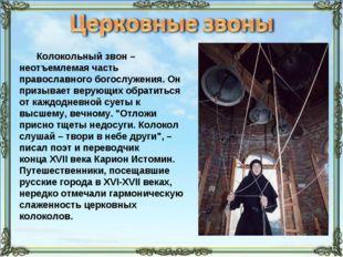 Колокольный звон– неотъемлемая часть православного богослужения. Он призывае
