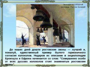 До наших дней дошли ростовские звоны — лучший и, пожалуй, единственный пример