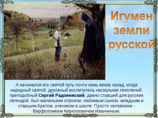 А начинался его святой путь почти семь веков назад, когда народный святой, ду