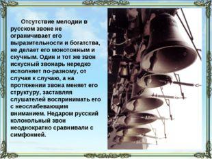 Отсутствие мелодии в русском звоне не ограничивает его выразительности и бога