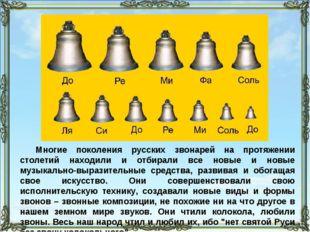 Многие поколения русских звонарей на протяжении столетий находили и отбирали