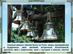 Сколько разных звонов было на Руси: звоны архиерейские и будничные; звон вел