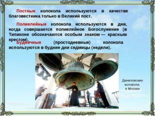Постные колокола используются в качестве благовестника только в Великий пост.