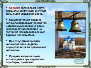 Средние колокола не несут специальной функции и служат только для украшения