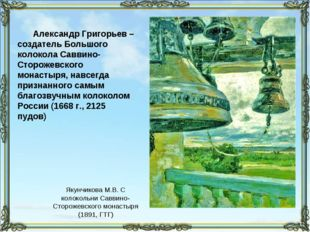 Александр Григорьев – создатель Большого колокола Саввино-Сторожевского монас