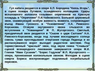"""Гул набата раздается в опере А.П. Бородина """"Князь Игорь"""", в сцене пожара Пути"""