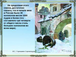 Не продолжая этого списка, достаточно сказать, что в начале века в России был