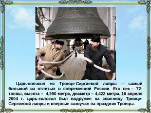 Царь-колокол из Троице-Сергиевой лавры – самый большой из отлитых в современн