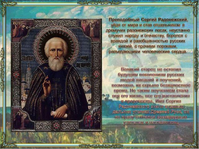 Великий старец не оставил будущим поколениям русских людей писаний и поучений...