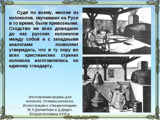 Судя по всему, многие из колоколов, звучавших на Руси в то время, были привоз...