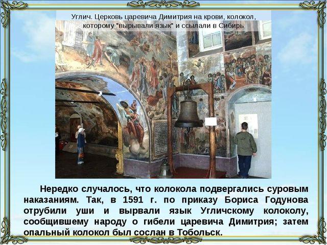 Нередко случалось, что колокола подвергались суровым наказаниям. Так, в 1591...