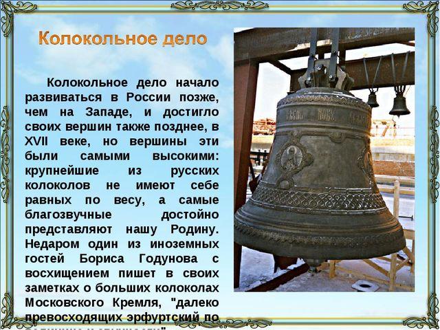Колокольное дело начало развиваться в России позже, чем на Западе, и достигло...