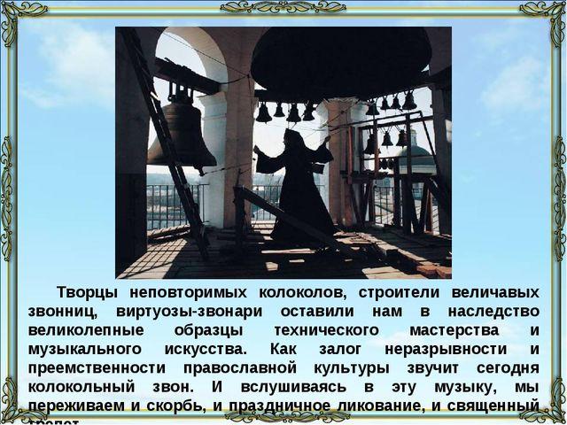 Творцы неповторимых колоколов, строители величавых звонниц, виртуозы-звонари...
