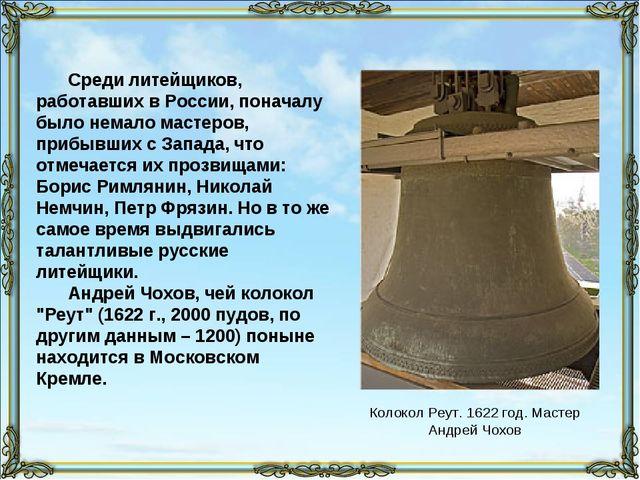 Среди литейщиков, работавших в России, поначалу было немало мастеров, прибывш...