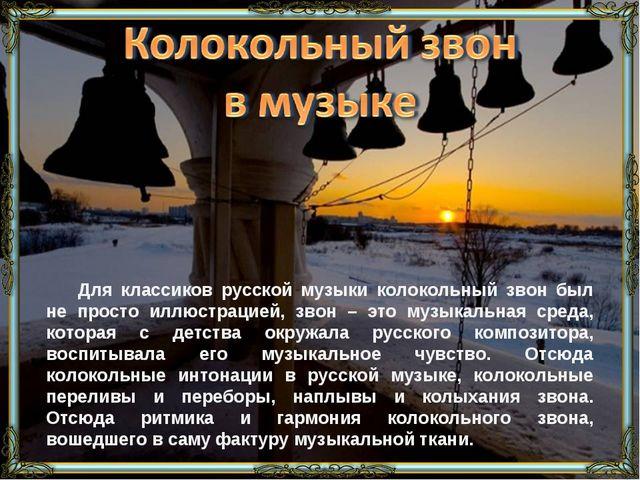 Для классиков русской музыки колокольный звон был не просто иллюстрацией, зво...