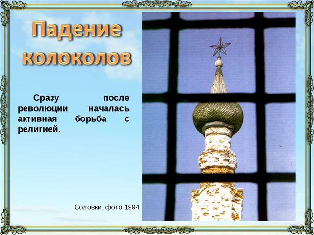 Сразу после революции началась активная борьба с религией. Соловки, фото 1994