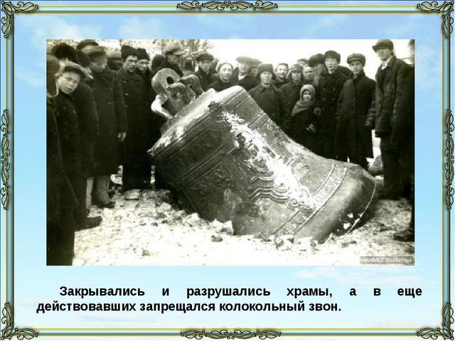 Закрывались и разрушались храмы, а в еще действовавших запрещался колокольный...