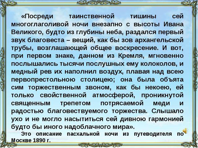 «Посреди таинственной тишины сей многоглаголивой ночи внезапно с высоты Ивана...
