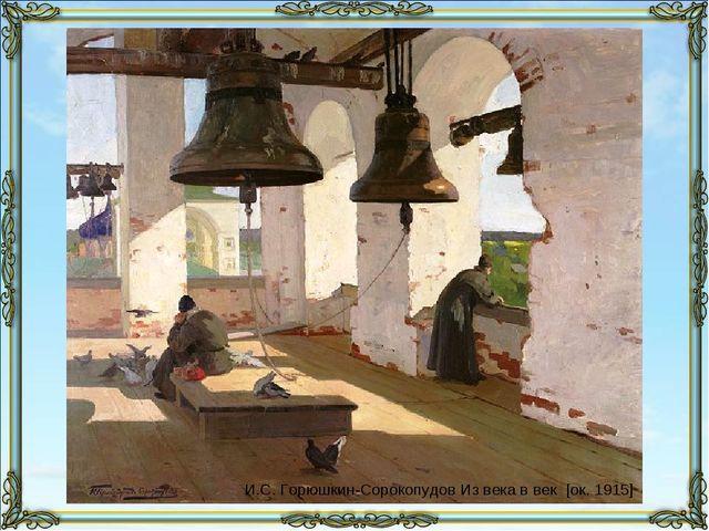 И.С. Горюшкин-Сорокопудов Из века в век [ок. 1915]
