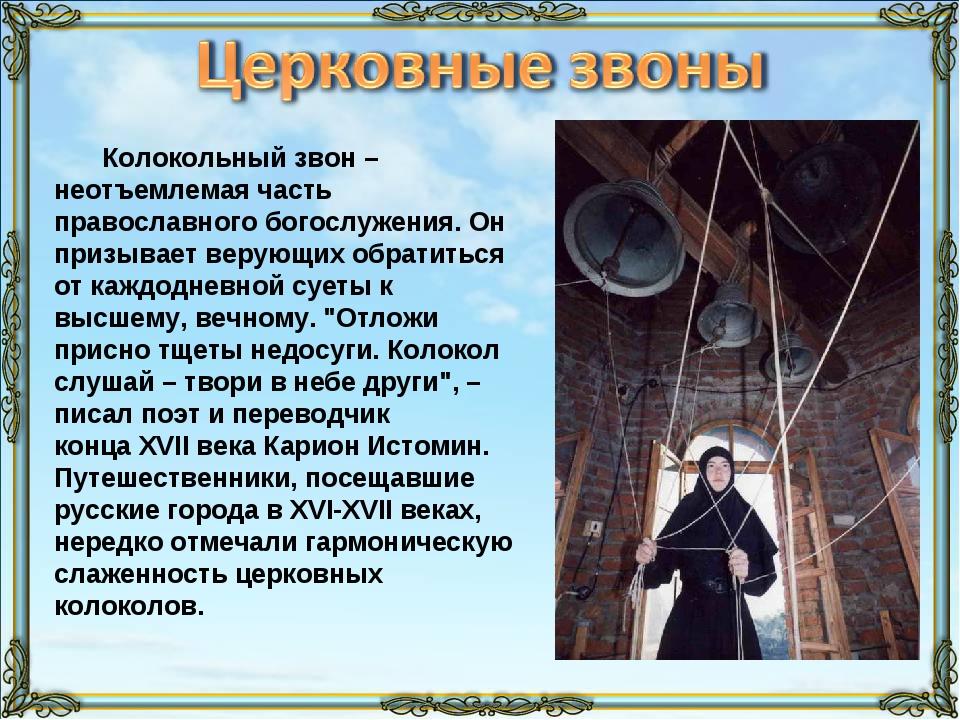 Колокольный звон– неотъемлемая часть православного богослужения. Он призывае...