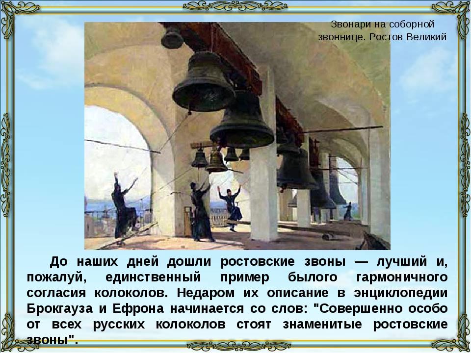 До наших дней дошли ростовские звоны — лучший и, пожалуй, единственный пример...