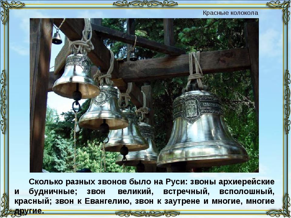 Сколько разных звонов было на Руси: звоны архиерейские и будничные; звон вел...