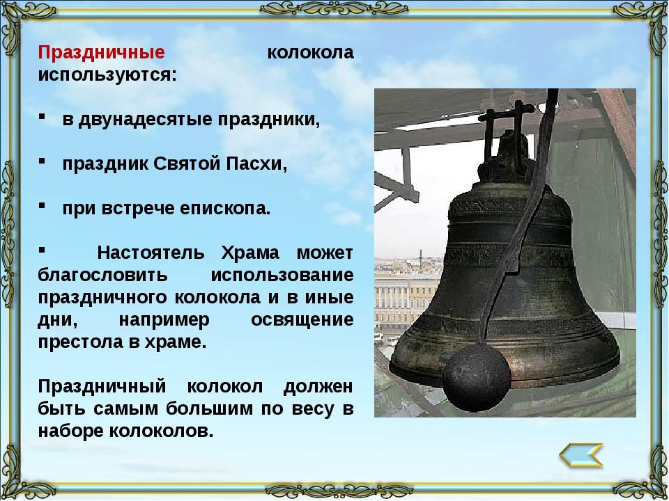 Праздничные колокола используются: в двунадесятые праздники, праздник Святой...