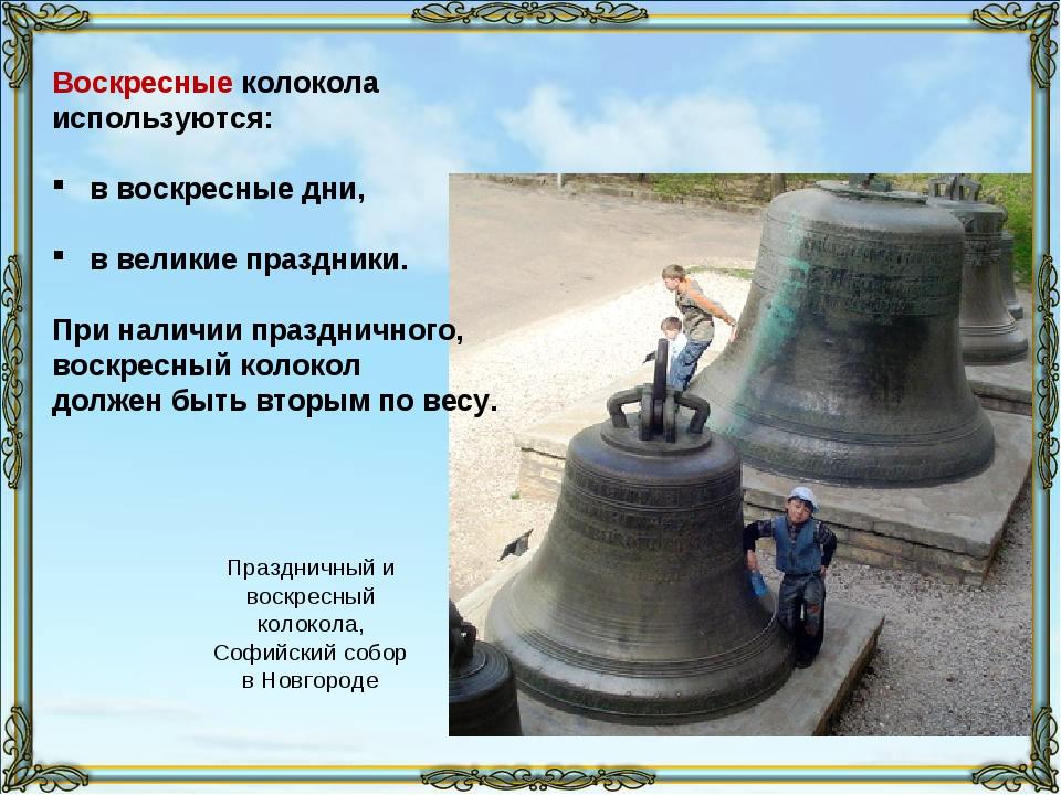 Воскресные колокола используются: в воскресные дни, в великие праздники. При...