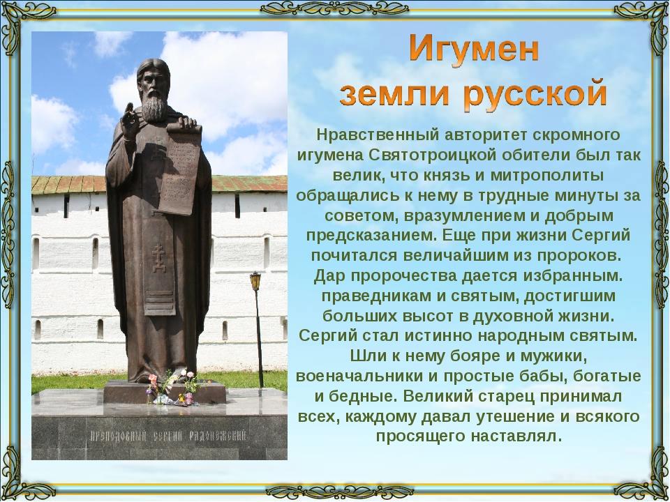 Нравственный авторитет скромного игумена Святотроицкой обители был так велик...