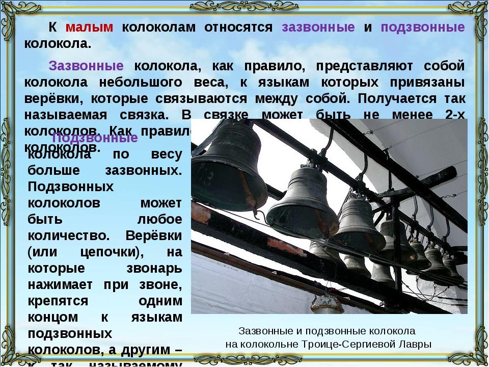 К малым колоколам относятся зазвонные и подзвонные колокола. Зазвонные колоко...