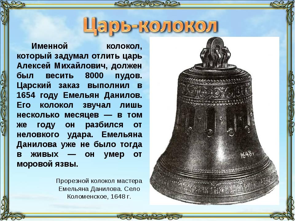 Именной колокол, который задумал отлить царь Алексей Михайлович, должен был в...
