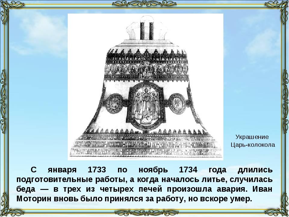 С января 1733 по ноябрь 1734 года длились подготовительные работы, а когда на...