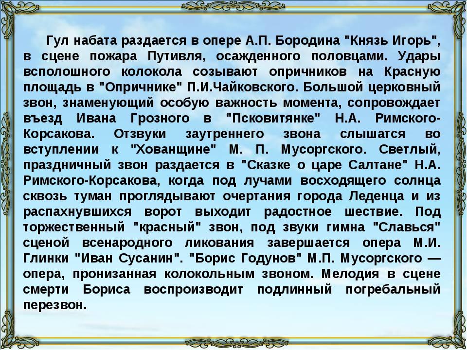 """Гул набата раздается в опере А.П. Бородина """"Князь Игорь"""", в сцене пожара Пути..."""