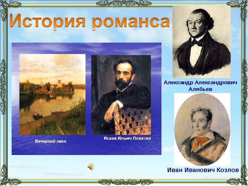 Александр Александрович Алябьев Иван Иванович Козлов