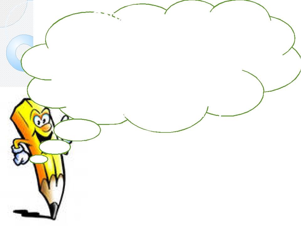 Сегодня на уроке: Я узнал(а) … . Могу рассказать другим … . Было трудно … . Б...