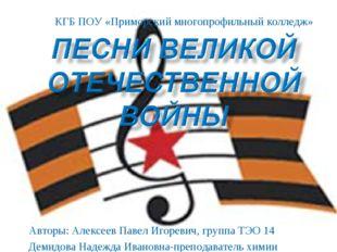 Авторы: Алексеев Павел Игоревич, группа ТЭО 14 Демидова Надежда Ивановна-преп