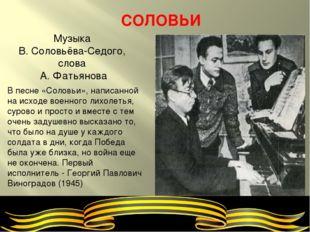 СОЛОВЬИ Музыка В. Соловьёва-Седого, слова А. Фатьянова В песне «Соловьи», нап