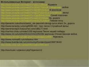 Использованные Интернет - источники: http://www.youtube.com/watch?v=yB1J7JBsz