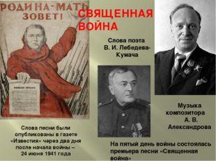 Слова поэта В. И. Лебедева-Кумача Слова песни были опубликованы в газете «Из