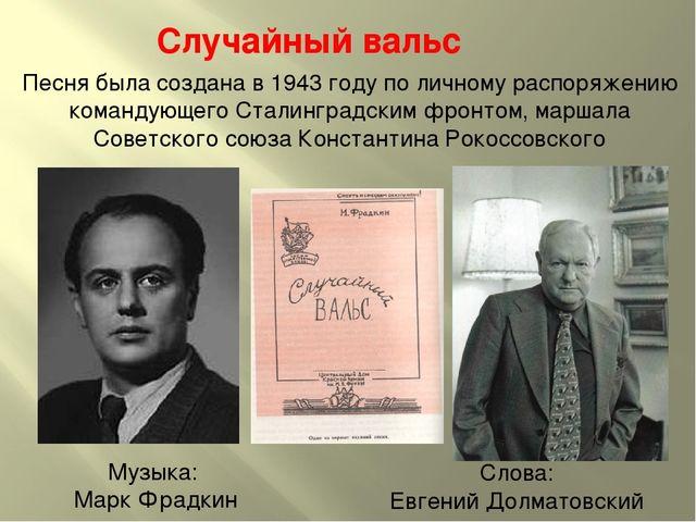Случайный вальс Песня была создана в 1943 году по личному распоряжению команд...