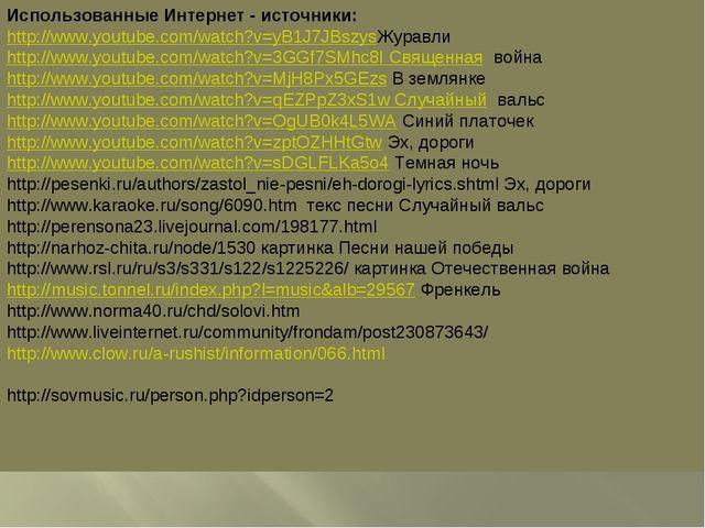 Использованные Интернет - источники: http://www.youtube.com/watch?v=yB1J7JBsz...