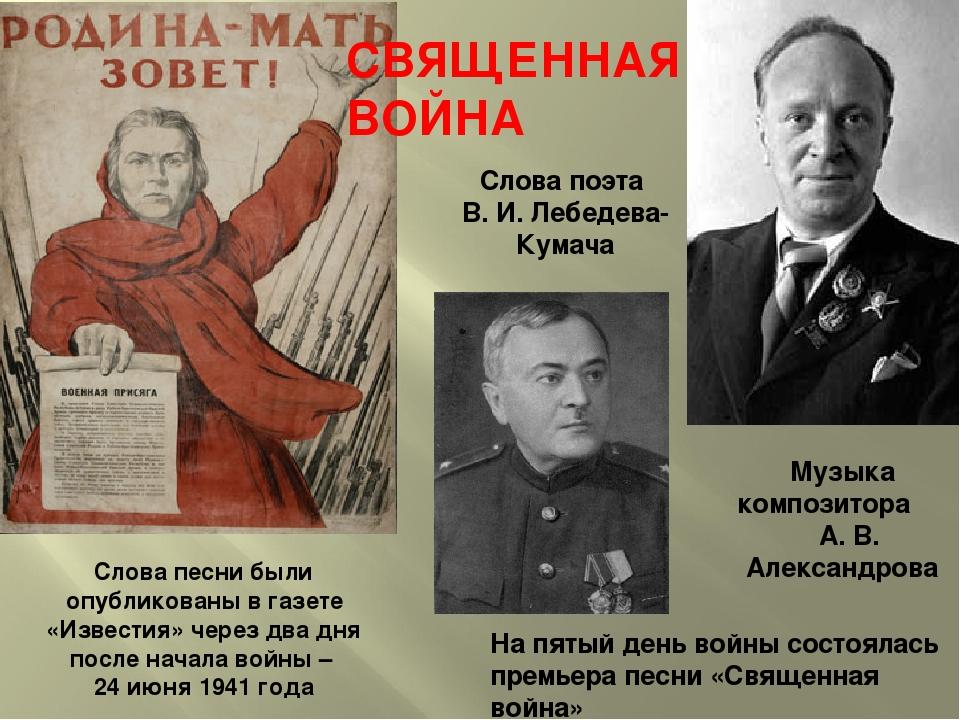 Слова поэта В. И. Лебедева-Кумача Слова песни были опубликованы в газете «Из...