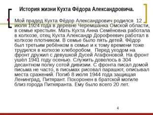 История жизни Кухта Фёдора Александровича. Мой прадед Кухта Фёдор Александро