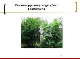 Памятник русскому солдату близ г. Питкяранта