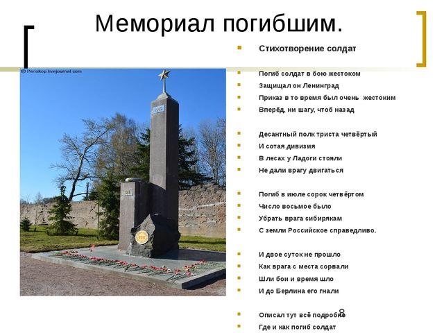 Мемориал погибшим. Стихотворение солдат Погиб солдат в бою жестоком Защищал о...
