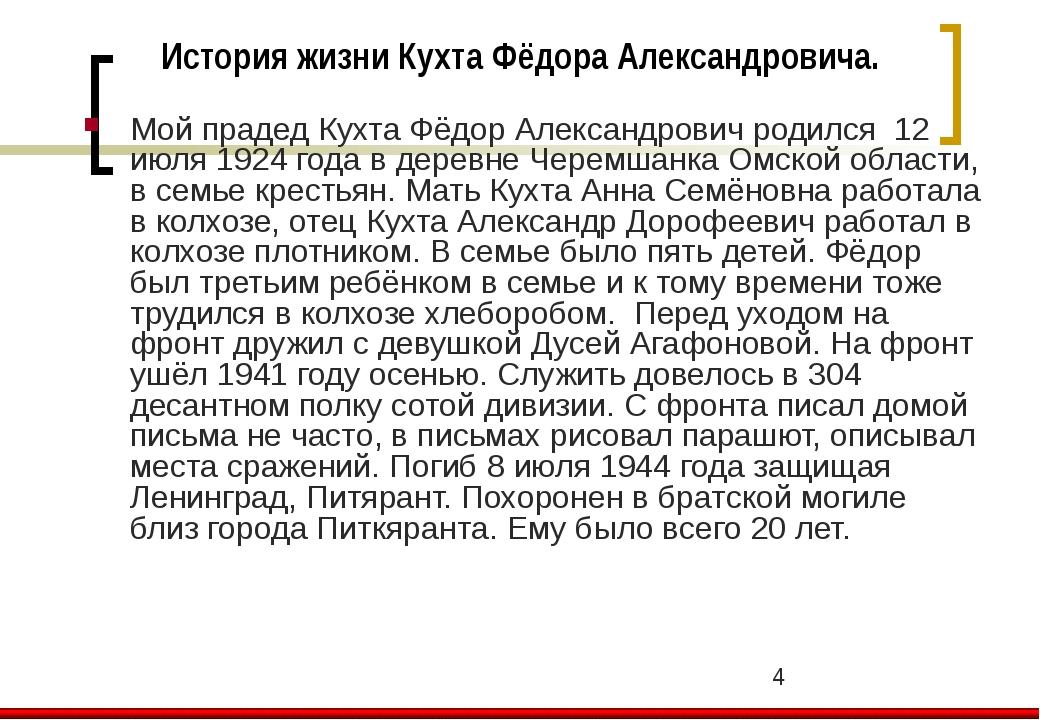 История жизни Кухта Фёдора Александровича. Мой прадед Кухта Фёдор Александро...