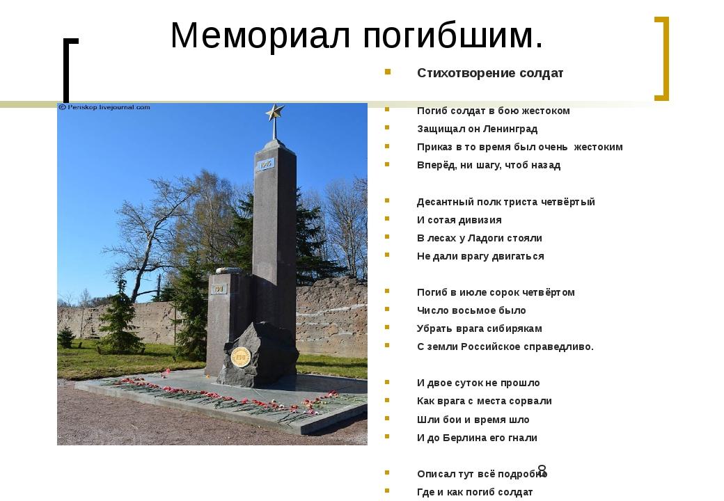 Стих о погибших солдат