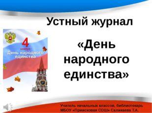Устный журнал «День народного единства» Учитель начальных классов, библиотека