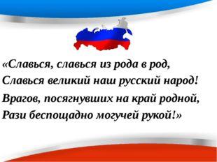 «Славься, славься из рода в род, Славься великий наш русский народ! Врагов, п