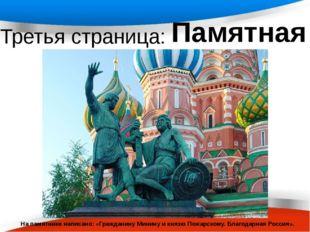 Памятная Третья страница: На памятнике написано: «Гражданину Минину и князю П